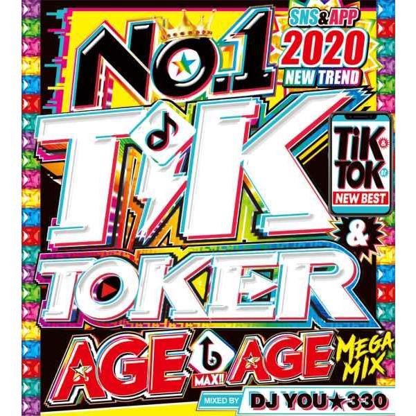 ティックトック 最新 トレンド 洋楽CD MixCD No.1 Tik & Toker Age Age Megamix !! / DJ You★330 [M便 2/12]|mixcd24