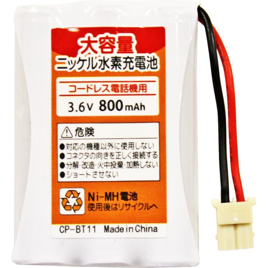 CP-BT11_TKG』 SANYO NTL-200/TEL-BT200 / パナソニック(Panasonic) BK-T411/ELPA/OHM 対応互換充電池