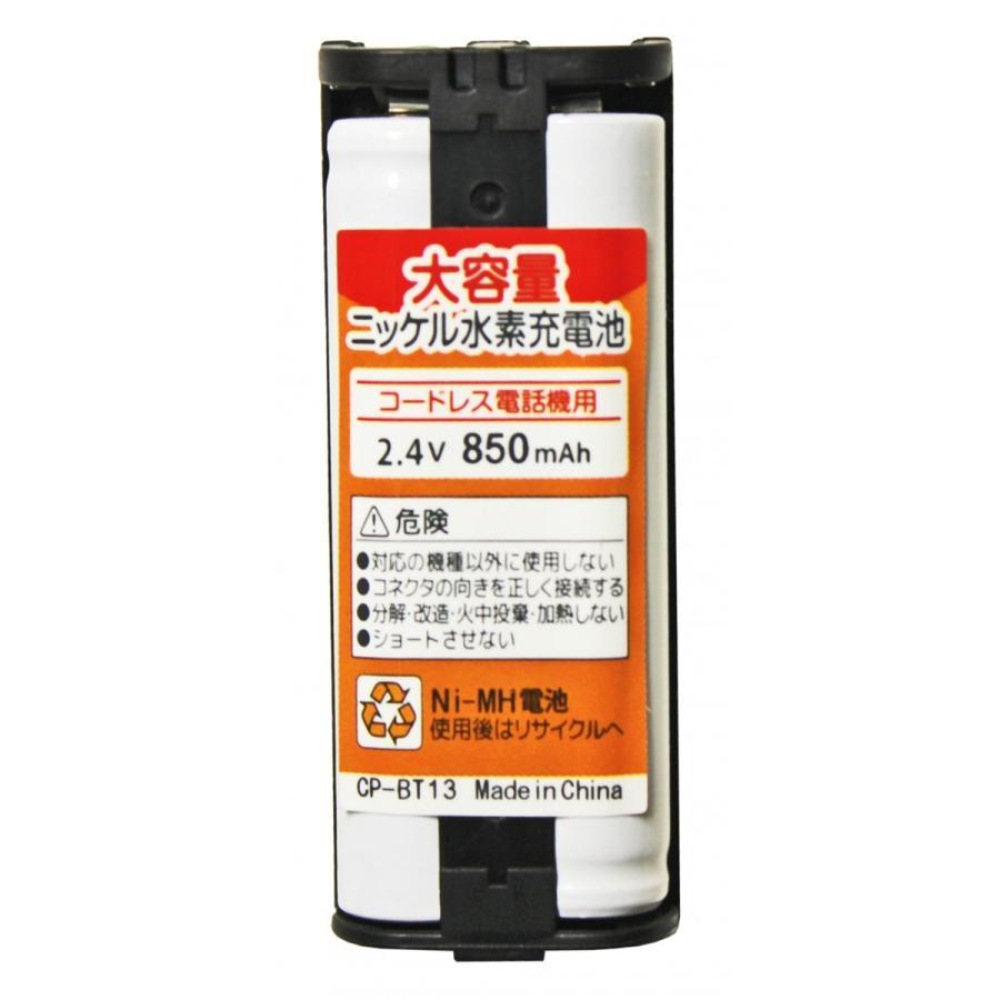 CP-BT13_TKG』 パナソニック(Panasonic) KX-FAN52/HHR-T405/BK-T405 / NTT CTデンチパック-096/電池パック-096 対応互換充電池