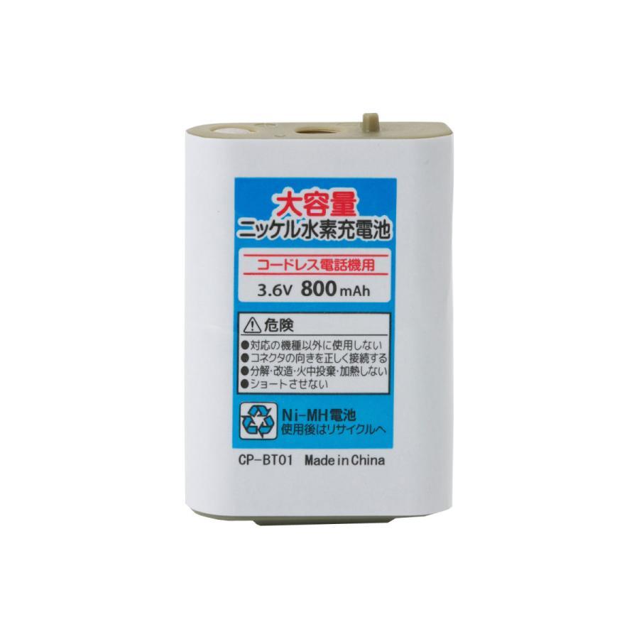 CP-BT01_TKG』 PANASONIC パナソニック KX-FAN51/HHR-T407/BK-T407/ NTT 電池パック-092(CT-デンチパック-092)/ ELPA THB-124/TSB-124 対応互換充電池