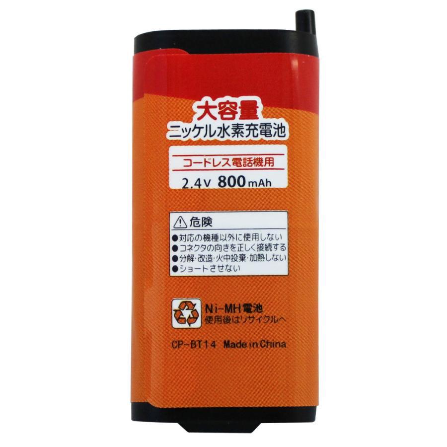 CP-BT14_TKG』 PANASONIC KX-FAN55/BK-T409 NTT CT-電池パック-108 等対応互換充電池