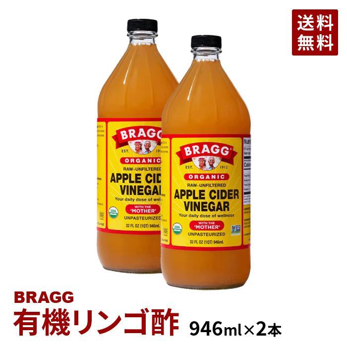 BRAGG オーガニックアップルサイダービネガー 特別セール品 日本正規品 2本セット 946ml りんご酢 受注生産品