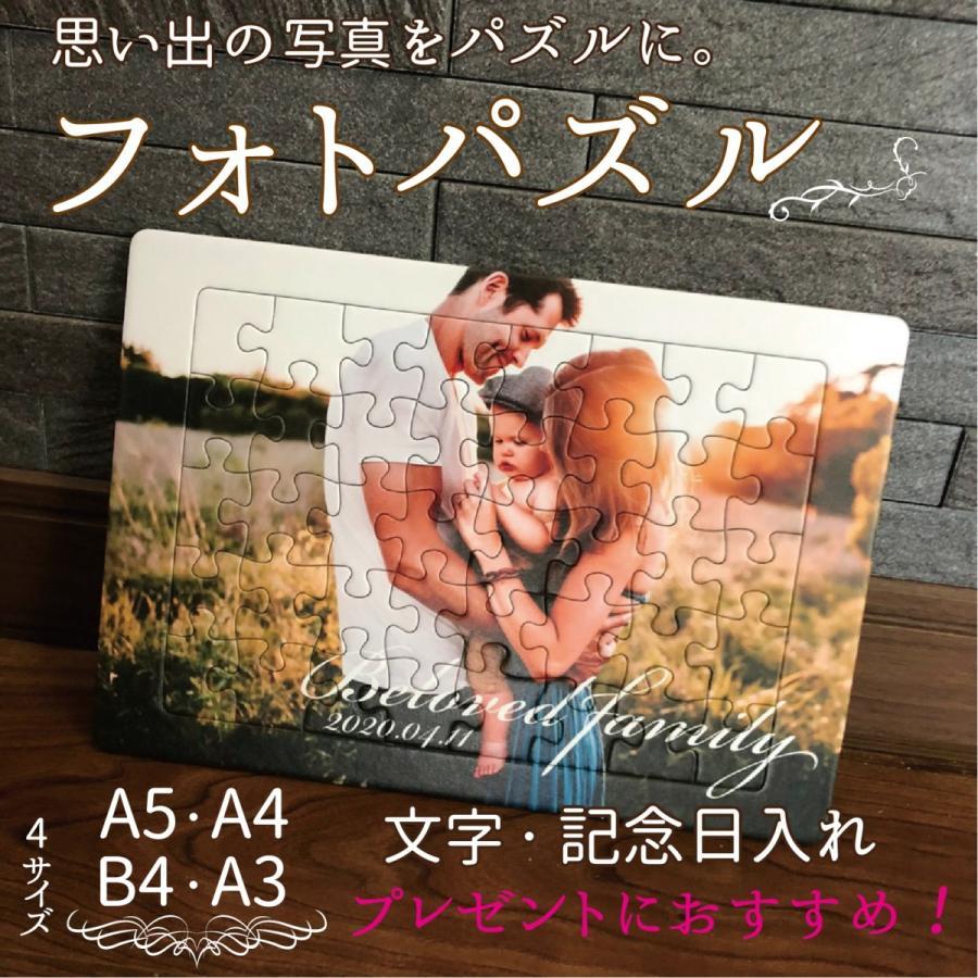 写真 パズル 作成 オリジナル ジグソーパズル プレゼントに ギフト 記念日 オーダーメイド 遊べて飾れる フォト写真入り A5 A4 B4 A3