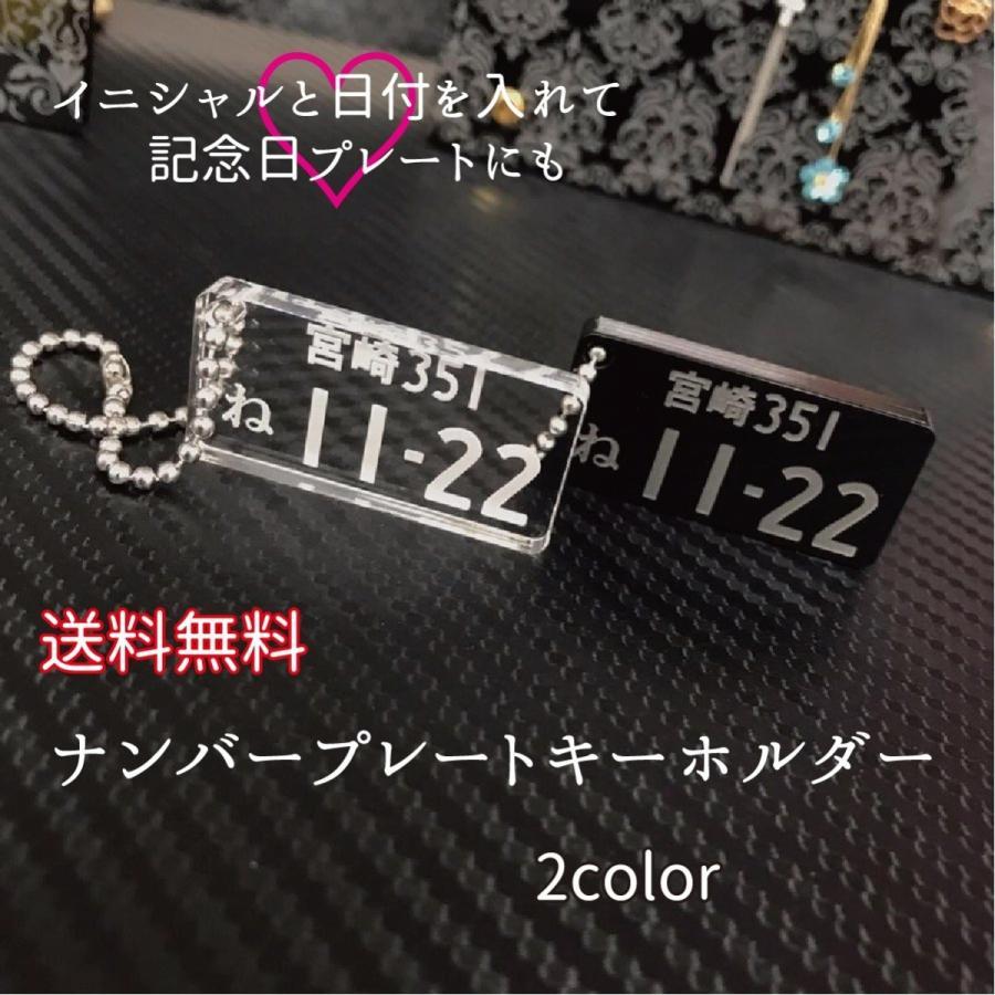ナンバープレート キーホルダー ストラップ 車好き 記念日 イニシャル オリジナル アクセサリー 名入れ プレゼント ギフト アクリル 厚さ5mm
