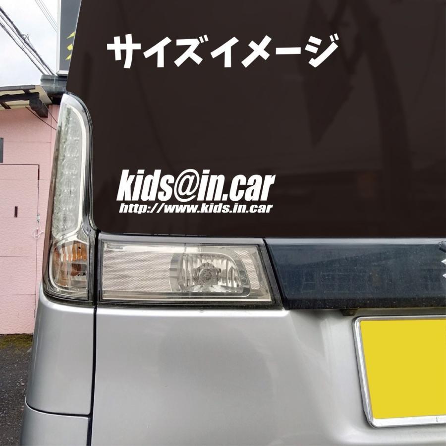 kids in car アドレス ステッカー 車用ステッカー 子供が乗っています キッズインカー おしゃれなステッカー 屋外対応 切り文字 カッティング|miyabi-s|02