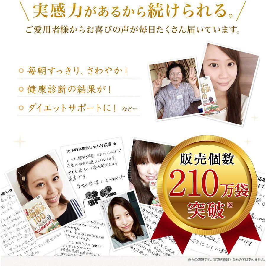 酵素サプリメント みやびの植物酵素サプリ100 メール便なら送料330円 miyabi-store 05