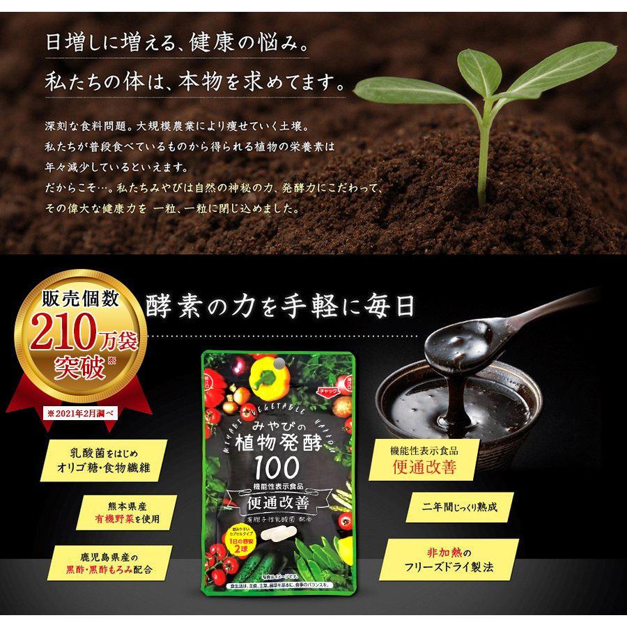 酵素サプリメント みやびの植物酵素サプリ100 メール便なら送料330円 miyabi-store 07