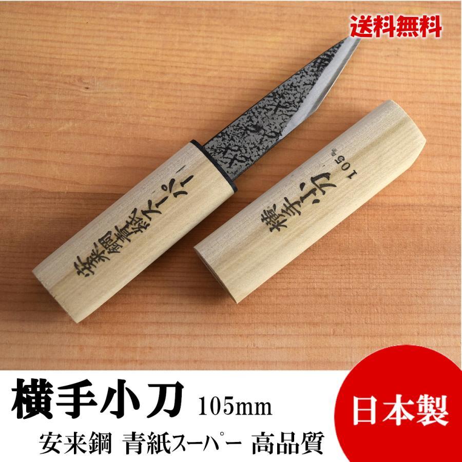 横手小刀 105mm 安来鋼 青紙スーパー 『泰則』 高品質 日本製 切れ味抜群