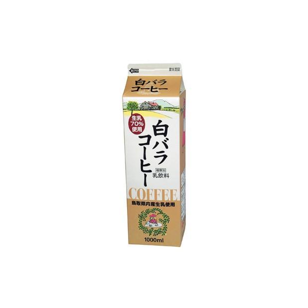白バラコーヒー 本物 1000ml紙パック 白バラ牛乳 新入荷 流行 大山乳業