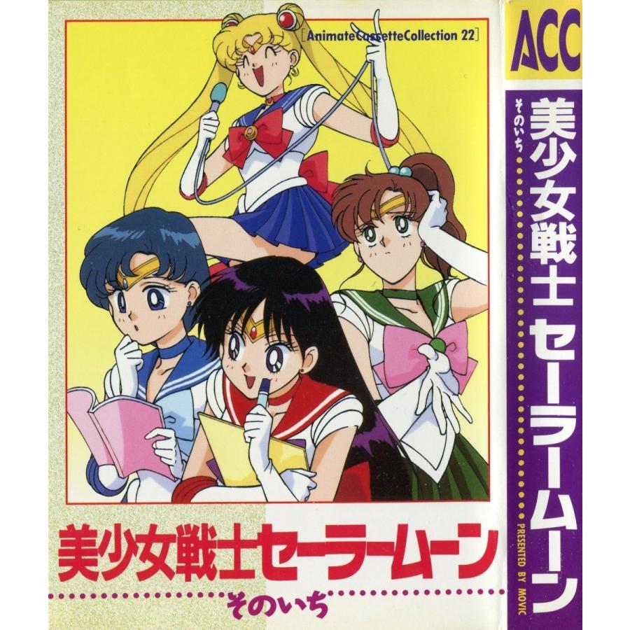 【カセットブック】 美少女戦士セーラームーン そ... - 雅屋