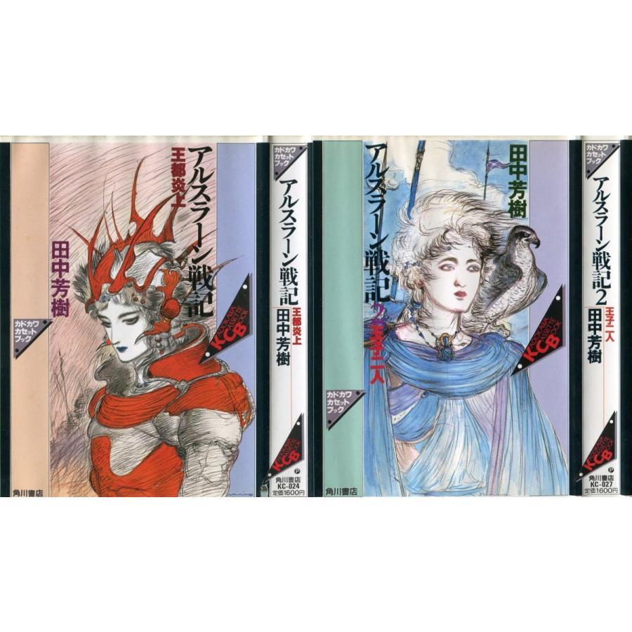 【カセットブック】 アルスラーン戦記1〜7 第1部全... - 雅屋