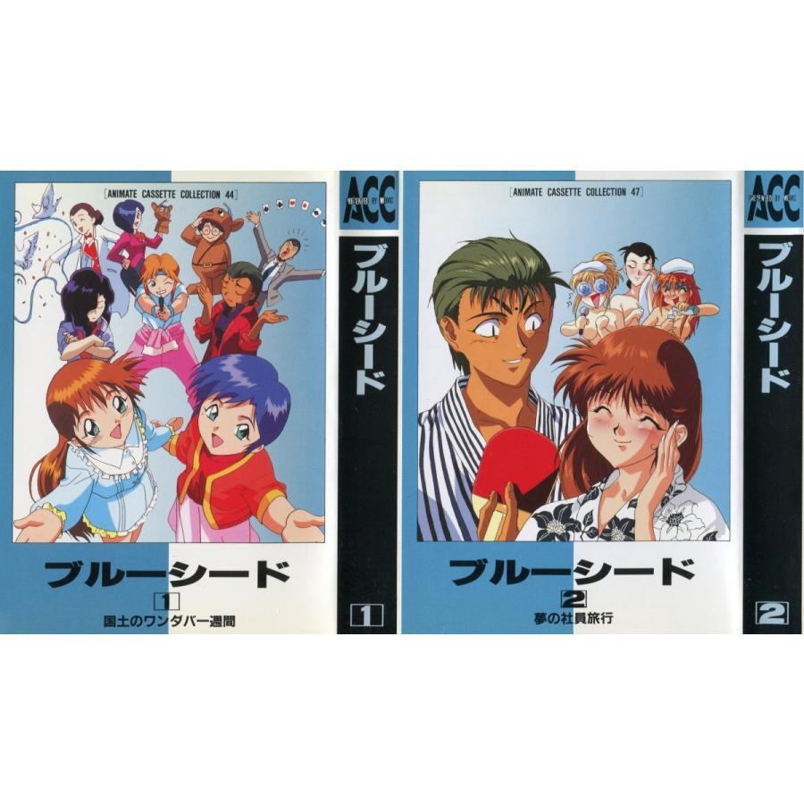 【カセットブック】 ブルーシード 1〜3 全3巻セッ... - 雅屋