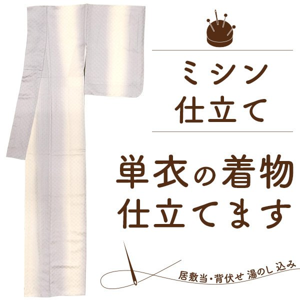 仕立て ミシン 単衣 夏物 着物 小紋 紬 色無地 訪問着 付下げ 木綿 本格 手縫い お誂え フルオーダーメイド ぴったりサイズに st0011