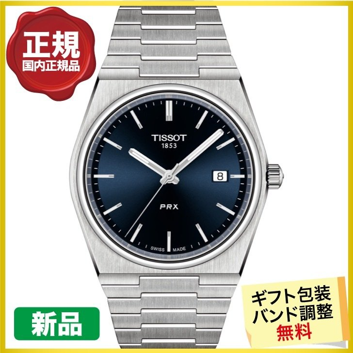 当店限定「10%OFFクーポン&倍倍ストア」┃TISSOT PRX ティソ ピーアールエックス 腕時計 メンズ クオーツ T137.410.11.041.00(18回無金利)|miyagawa-watch|02