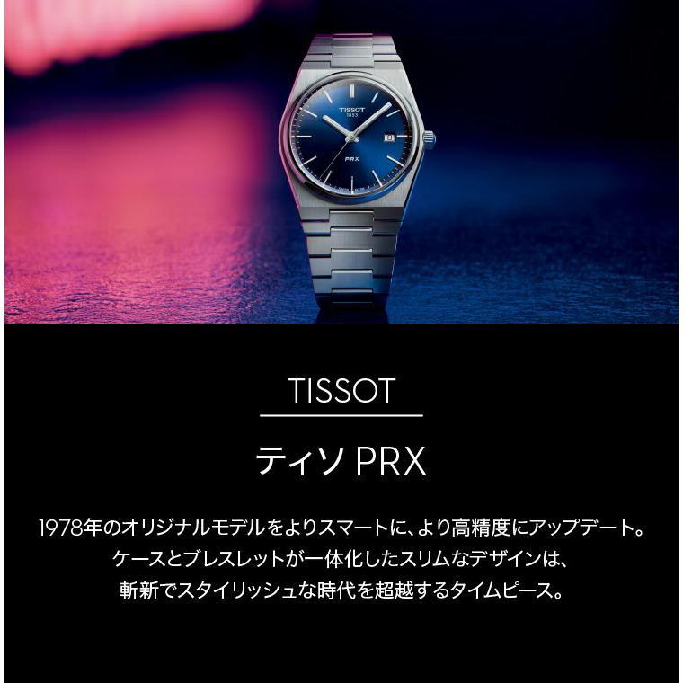 当店限定「10%OFFクーポン&倍倍ストア」┃TISSOT PRX ティソ ピーアールエックス 腕時計 メンズ クオーツ T137.410.11.041.00(18回無金利)|miyagawa-watch|08