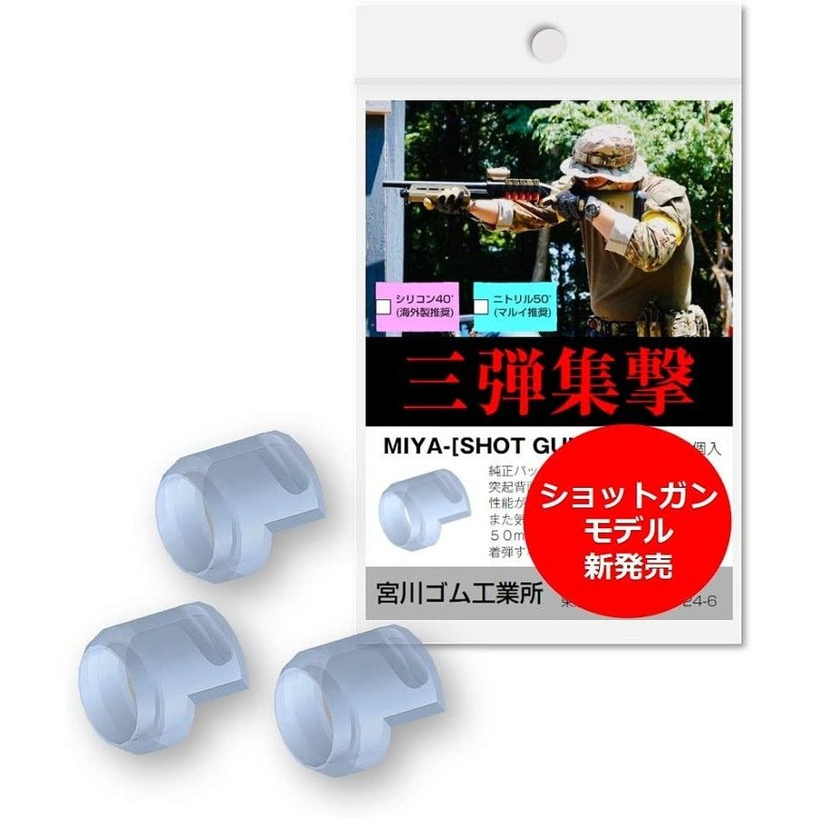 宮川ゴム [国産] ショットガン 専用 「 SHOT GUN HERO 」 ニトリル 硬度 50 チャンバー パッキン 製品保証6か月 (3個入り)