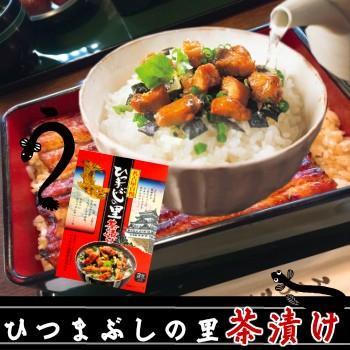 【名古屋のお土産】ひつまぶしの里茶漬け(3食)