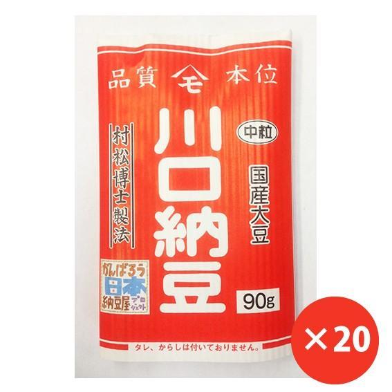 限定品 納豆 国産 送料無料 中粒 90g×20個セット 川口納豆 三つ折り タンレイ 数量は多