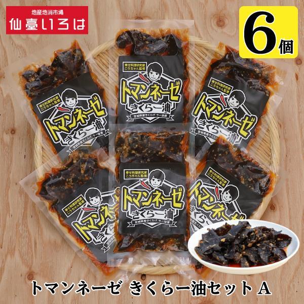 トマンネーゼ きくらー油セット 90g×6袋セット 送料無料 きくらげ ラー油 キクラゲ 木耳 名取 東日本ハルカ にんにく ご飯のお供 冷蔵 アレンジ