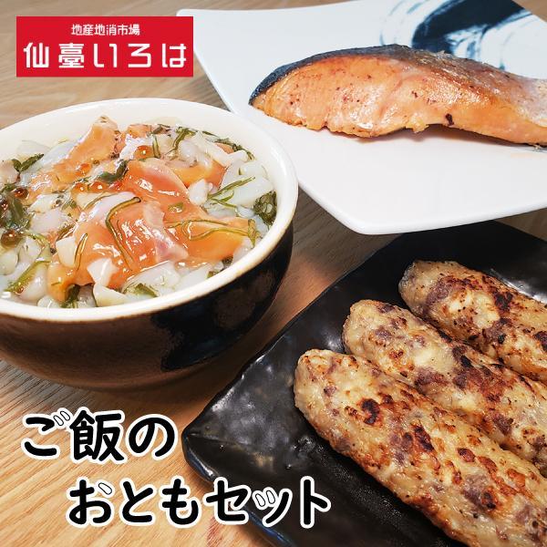 ご飯のおともセット 送料無料 銀鮭 金華 牛タン入りつくね ホタテ ヤマサコウショウ サーモン ショッピング えび 蔵 海鮮ぶっかけ丼のもと