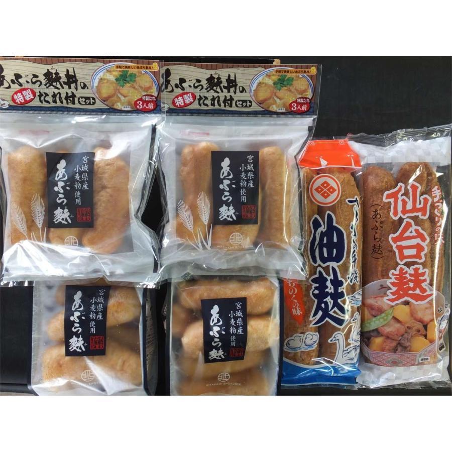 あぶら麩食べくらべセットAS1402|miyagifukueya