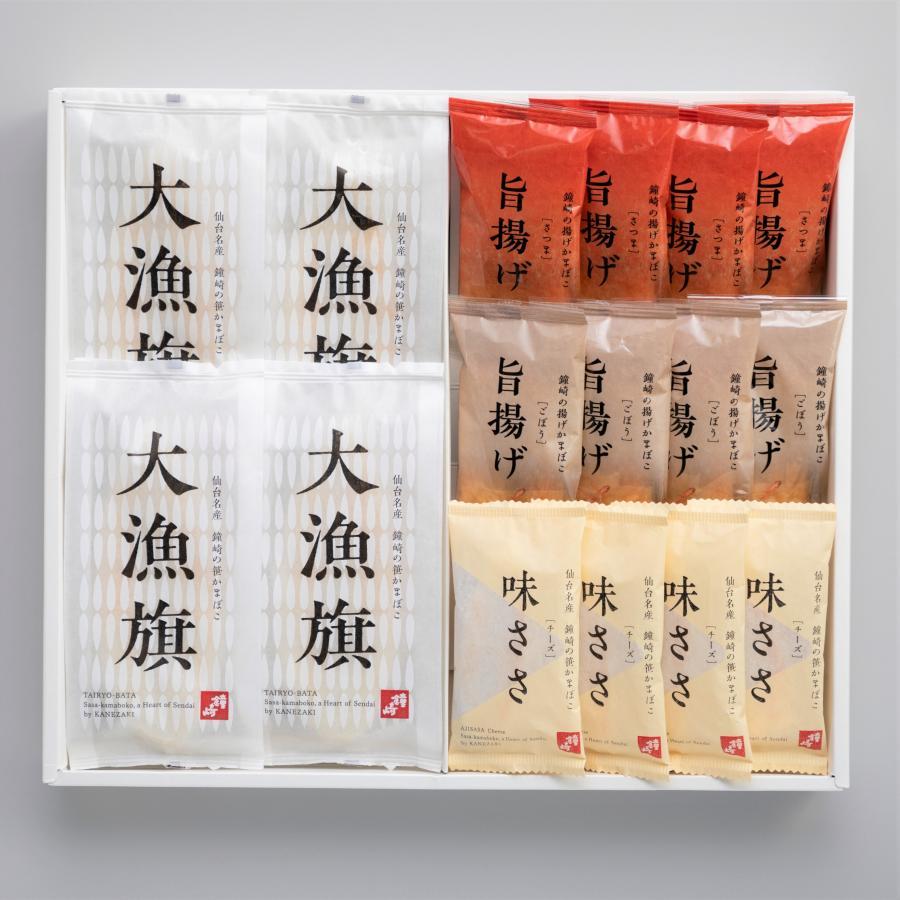 鐘崎 日本製 笹かまぼこ詰合せ TA-02 新色追加して再販
