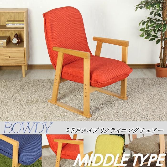 リクライニングチェアー ミドルタイプ 座椅子 木製 肘付き ハイバック