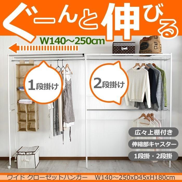 ハンガーラック 伸縮式 大容量 衣装ラック クローゼット 最大幅250|miyaguchi