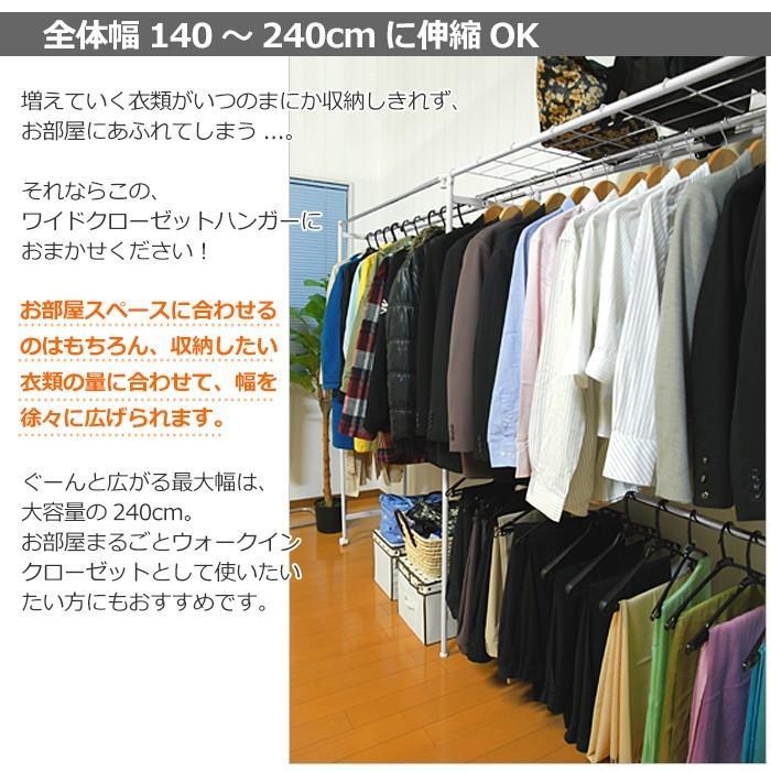ハンガーラック 伸縮式 大容量 衣装ラック クローゼット 最大幅250|miyaguchi|03