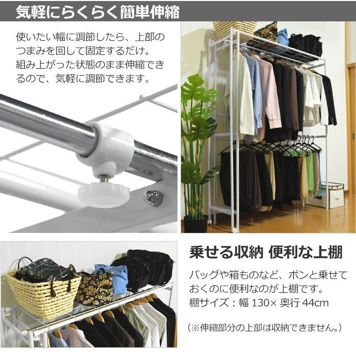 ハンガーラック 伸縮式 大容量 衣装ラック クローゼット 最大幅250|miyaguchi|06