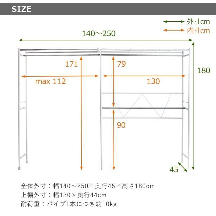 ハンガーラック 伸縮式 大容量 衣装ラック クローゼット 最大幅250|miyaguchi|09