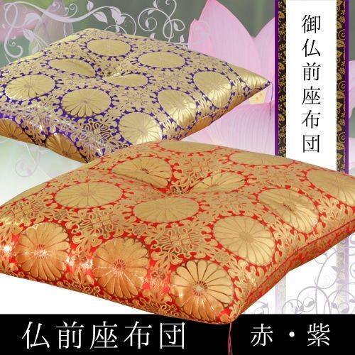 仏前座布団 緞子判 65×69cm 日本製