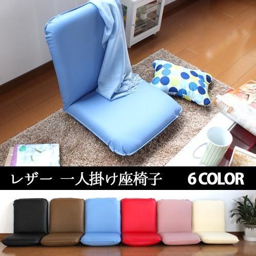 座椅子 リクライニング レザー コンパクト 日本製