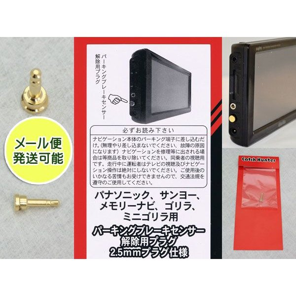 パーキングブレーキセンサー解除用プラグ 2.5mm ゴリラ ミニゴリラ メモリーナビ用|miyako-kyoto