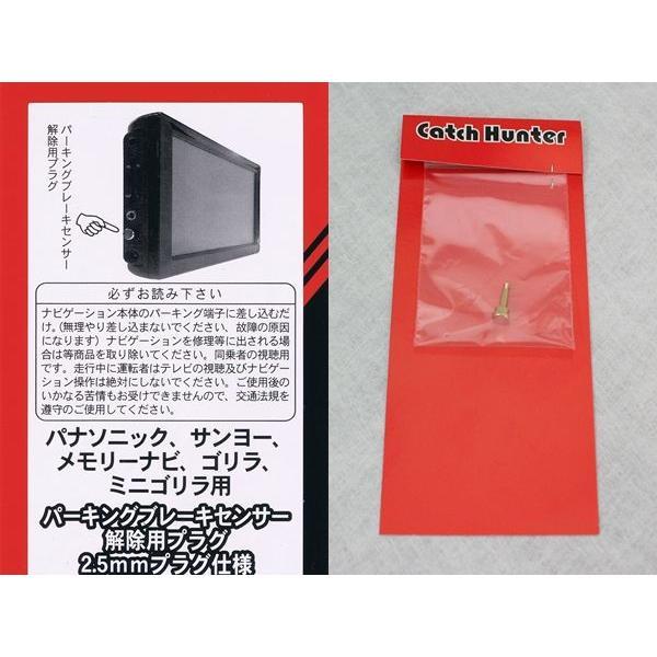パーキングブレーキセンサー解除用プラグ 2.5mm ゴリラ ミニゴリラ メモリーナビ用|miyako-kyoto|02