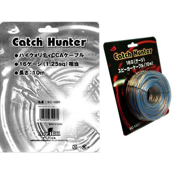 16Gスピーカーケーブル 10m SC-1601 CatchHunter 色:スケルトンクリア|miyako-kyoto|03