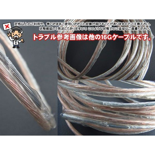 16Gスピーカーケーブル 10m SC-1601 CatchHunter 色:スケルトンクリア|miyako-kyoto|04