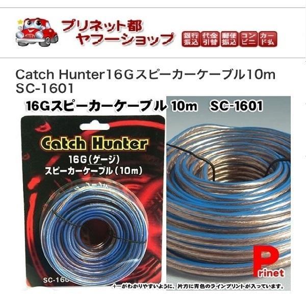 16Gスピーカーケーブル 10m SC-1601 CatchHunter 色:スケルトンクリア|miyako-kyoto|05
