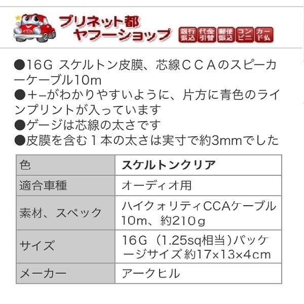 16Gスピーカーケーブル 10m SC-1601 CatchHunter 色:スケルトンクリア|miyako-kyoto|06