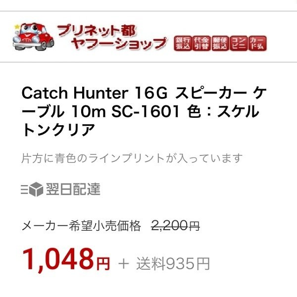 16Gスピーカーケーブル 10m SC-1601 CatchHunter 色:スケルトンクリア|miyako-kyoto|08