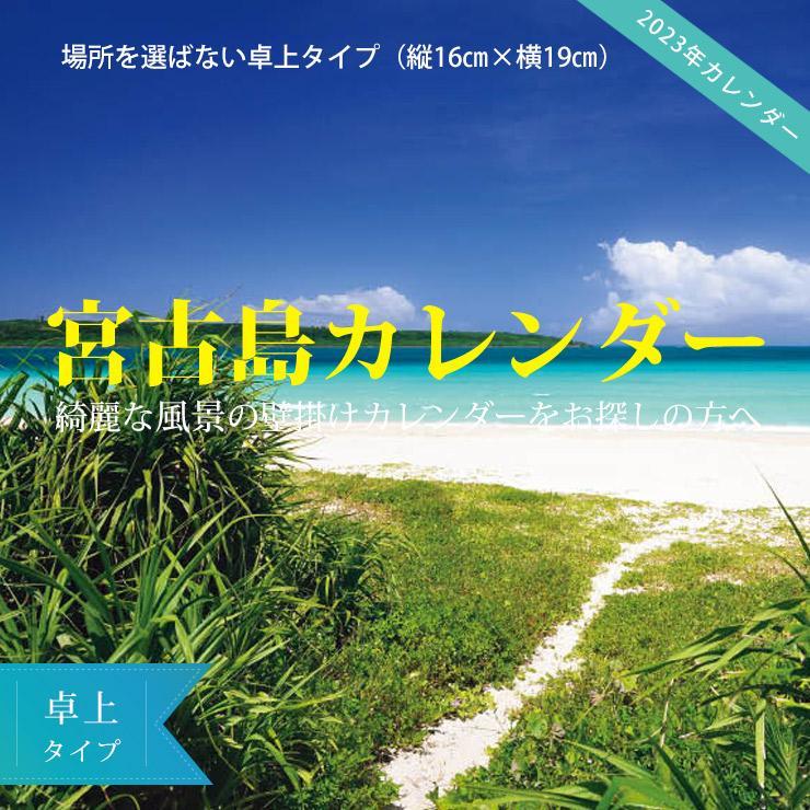 2019年宮古島の卓上カレンダー