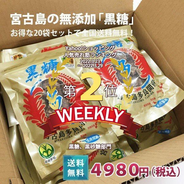 宮古島多良間産の無添加純黒糖 1箱 20袋 2021年新糖入荷しました