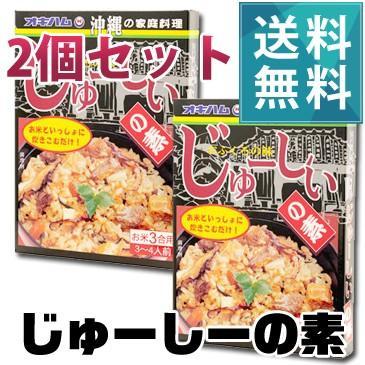 じゅーしぃの素 2個セット ご家庭で簡単に沖縄料理が楽しめる じゅーしー ジューシー