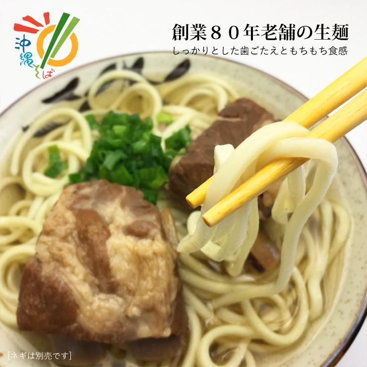 沖縄そば 宮古そば 4人前セット 中身 ソーキ 本場の本格生麺