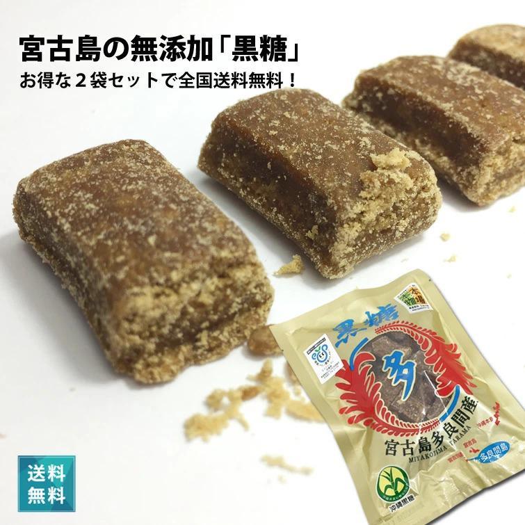 宮古島多良間産の無添加純黒糖2袋セット 2021年新糖入荷しました 日本正規品 一部予約