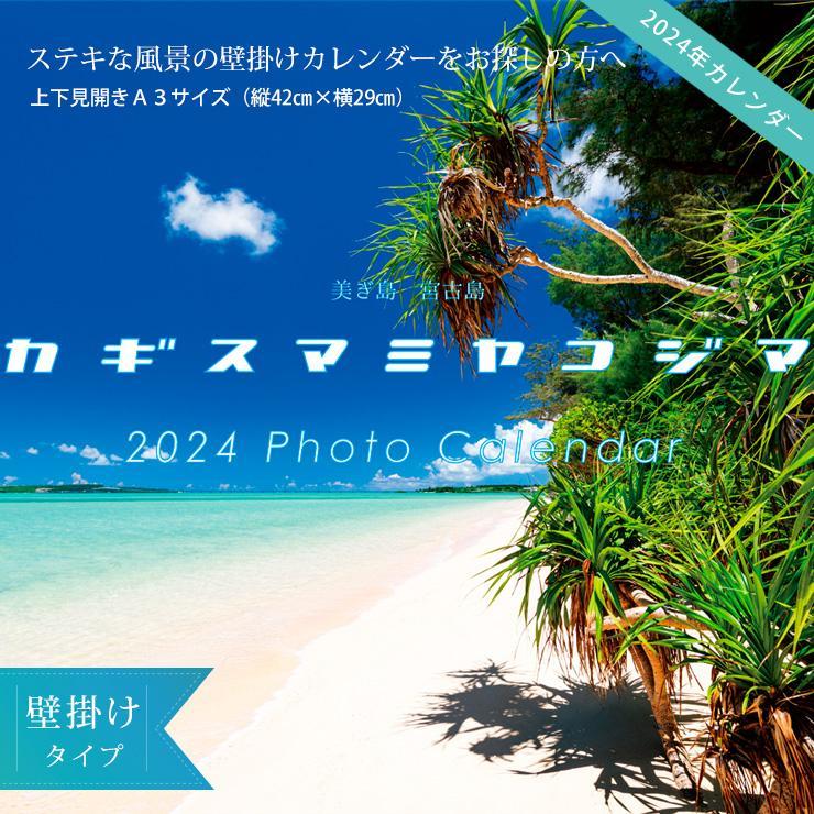 2022壁掛けカレンダーA3(カギスマミヤコジマ)沖縄 宮古島 風景 お しゃれ