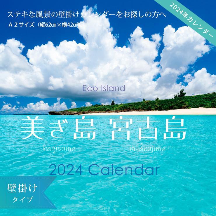 2022壁掛けカレンダーA2(カギスマミヤコジマ)沖縄 宮古島 風景 お しゃれ