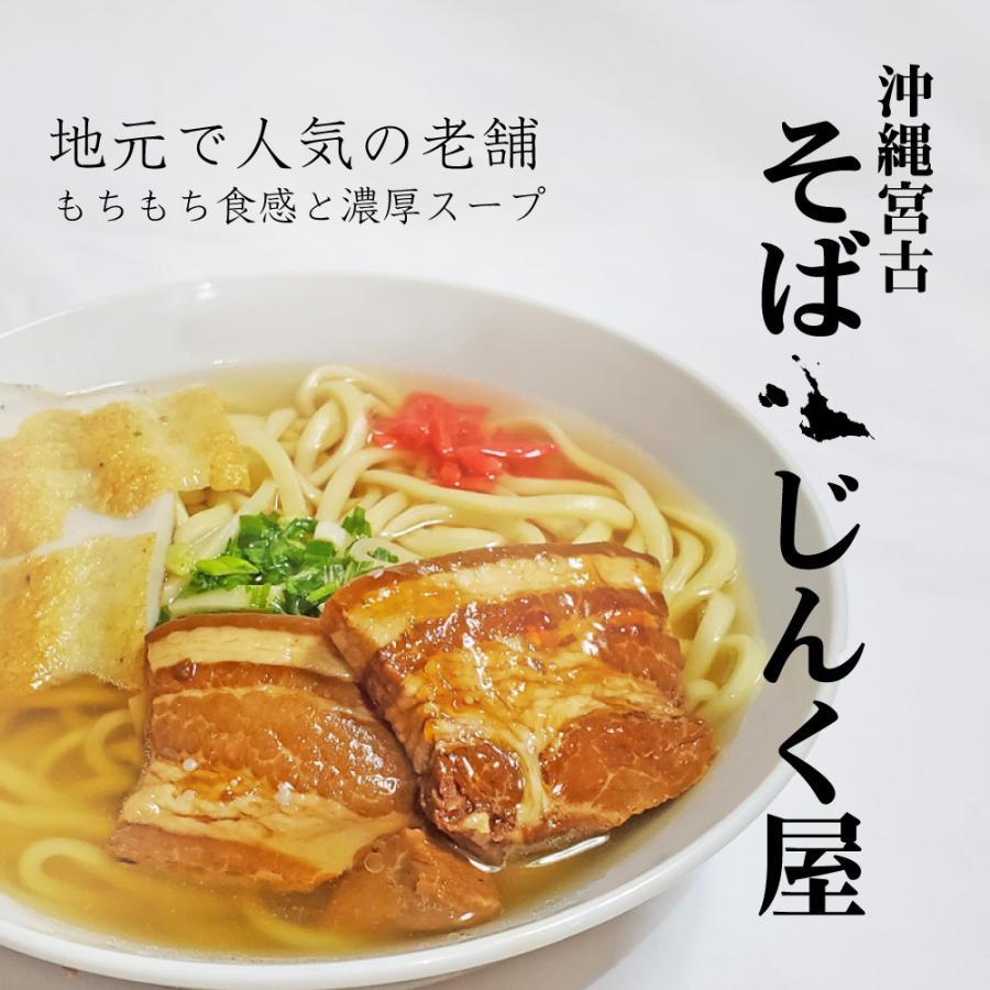 沖縄そば 宮古そば 3人前セット 久松製麺所 本場の本格生麺