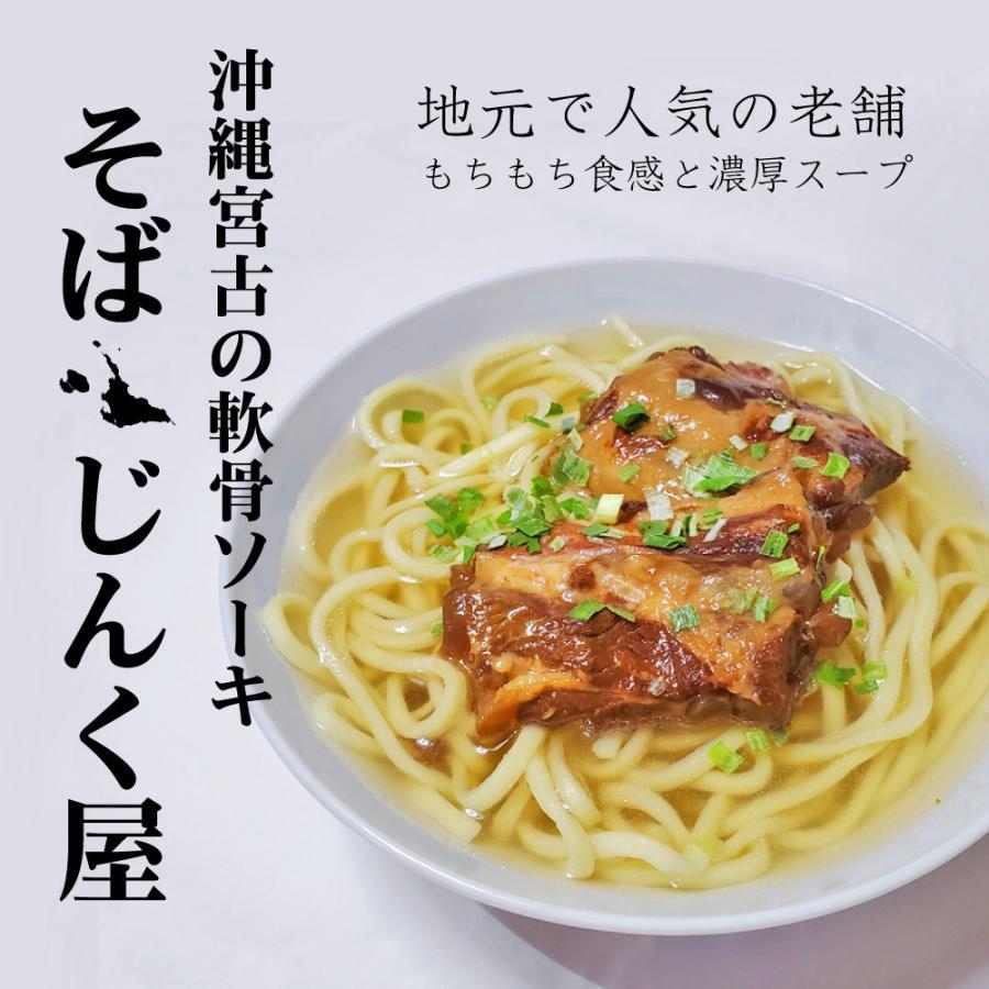 沖縄そば 宮古軟骨ソーキそば 5人前セット 久松製麺所 本場の本格生麺