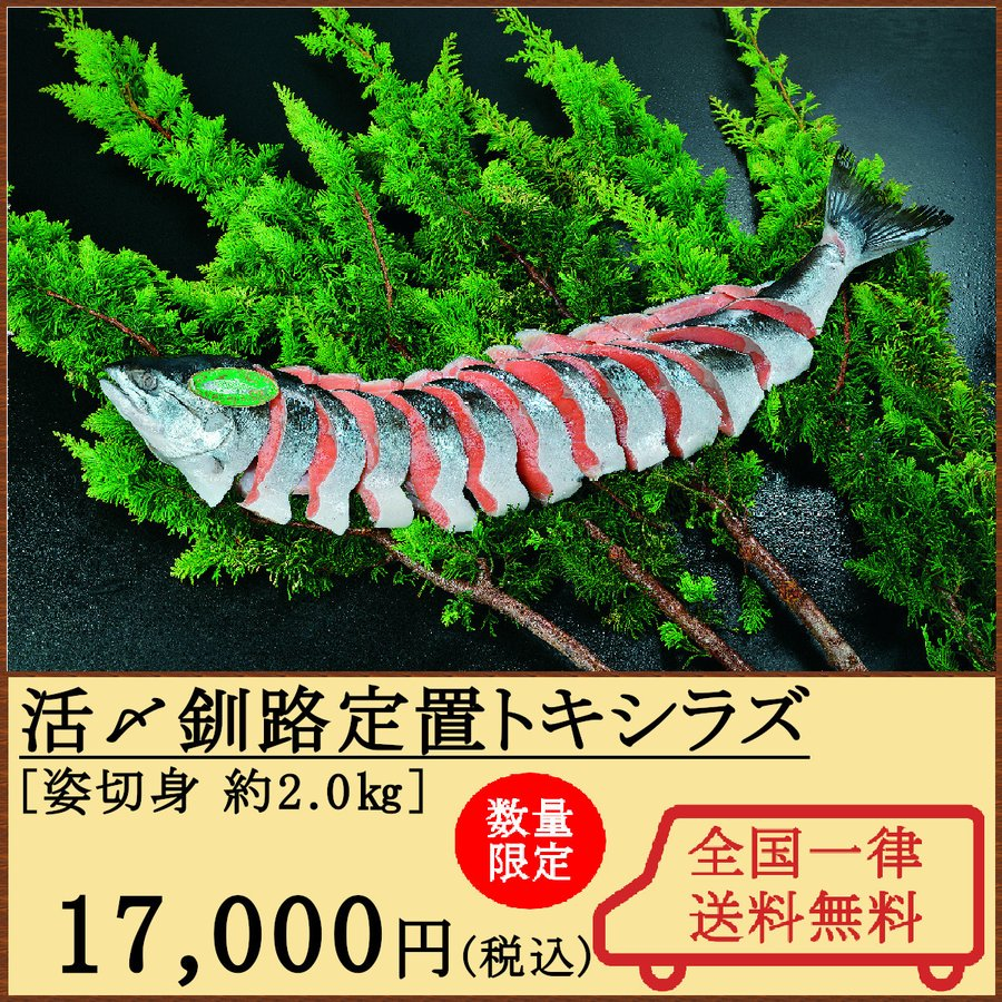 活〆釧路定置トキシラズ 高鮮度を保った状態で甘塩で仕立てられた脂の乗った若い白鮭 舗 品質保証